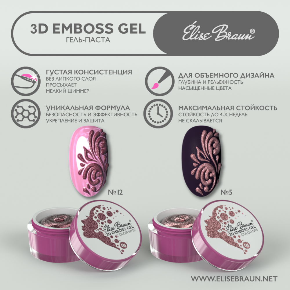 3D Emboss Gel #12 Elise Braun