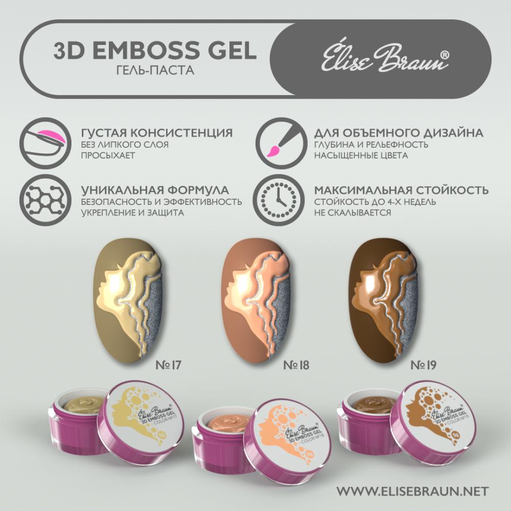 3D Emboss Gel #18 Elise Braun