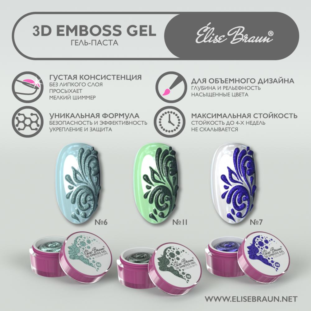 3D Emboss Gel #6 Elise Braun