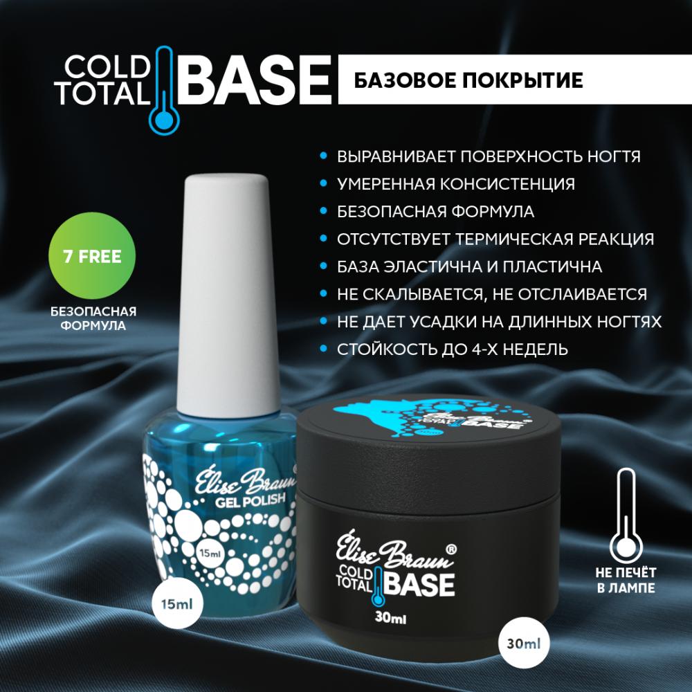 Cold Total Base 15ml Elise Braun