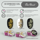 3D Emboss Gel #3 Elise Braun