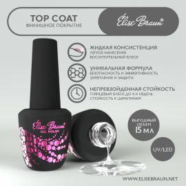 Top Coat No Wipe no UV 7ml Elise Braun